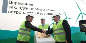 Старт строительству Азовской ВЭС был дан 23 мая.