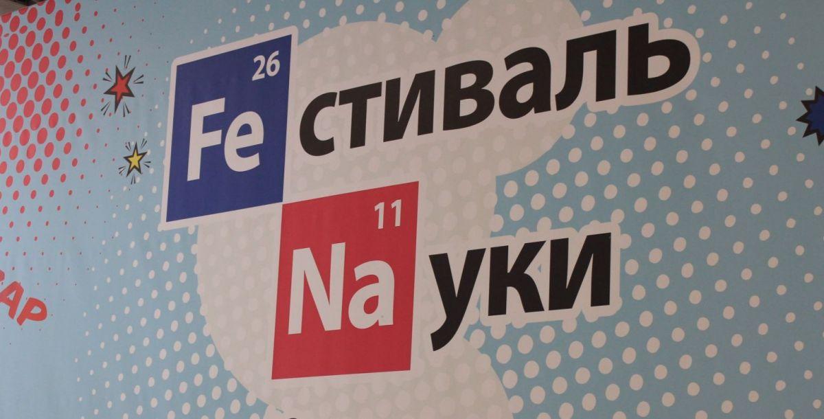 Х Фестиваль науки был посвящен периодической таблице Д.И. Менделеева.