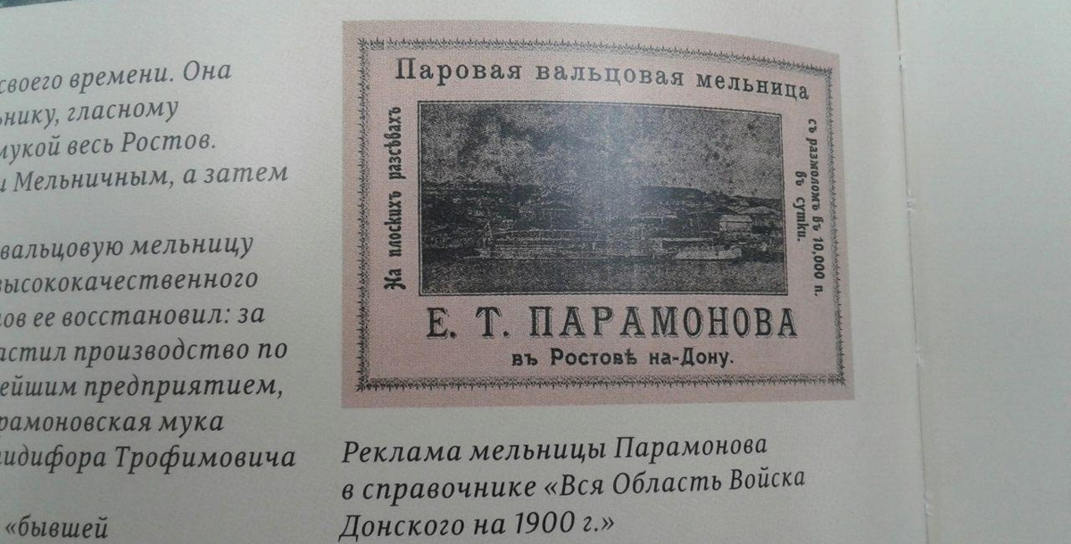 Вот так выглядела реклама мельницы Парамонова в справочнике «Вся Область Войска Донского на 1900 год».