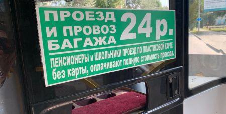 Скоро здесь будет указана другая стоимость проезда.