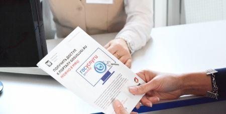 Сеть МФЦ предоставляет более 250 различных услуг